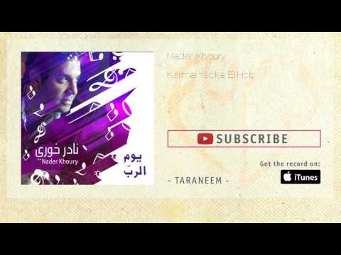Nader Khoury - Kermal Yebka El Hob