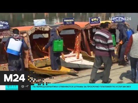 Индия закрылась на самый масштабный карантин в мире - Москва 24