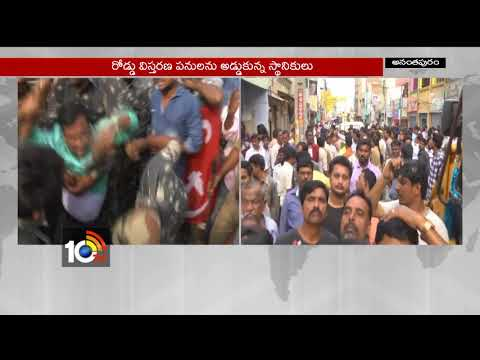 raod-expand-turns-controversy-|-cpi-rally-against-houses-demolish-|-anantapur-|-10tv