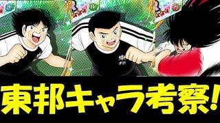 【キャプテン翼 たたかえドリームチーム】実況#640 東邦キャラ悪くない!【Captain tsubasa dream team】