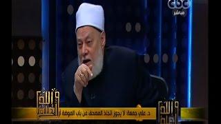 المفتي السابق: اسم 'حواء' أتى من الحياة.. وخلقتها من ضلع حي في 'آدم'