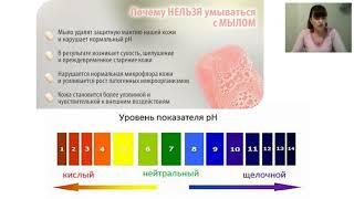14.09 Красота и наука в одном флаконе Елена Зырянова