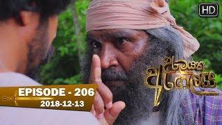 Urumayaka Aragalaya | Episode 206 | 2018-12-13 Thumbnail