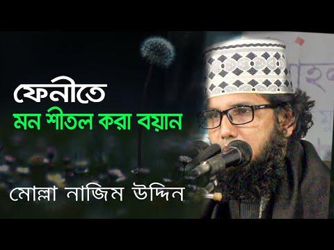 Bangla Waz 2018 Molla Nazim Uddin এবার ফেনীর বুকে ঝর তুললেন মোল্লা নাজিম  উদ্দিন