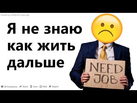 Я безработный неудачник. Что делать?
