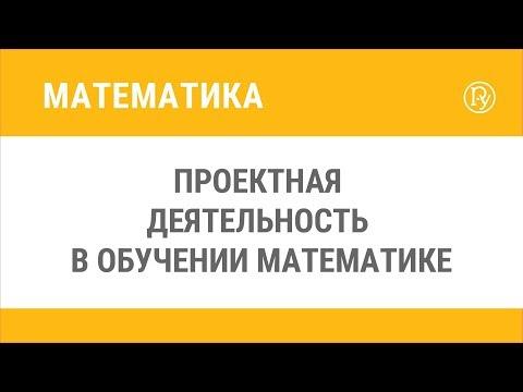 Проектная деятельность в обучении математике