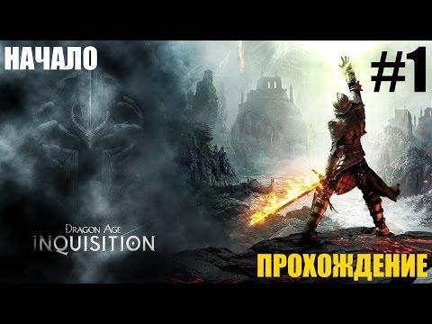Dragon Age Inquisition - Прохождение за кунари