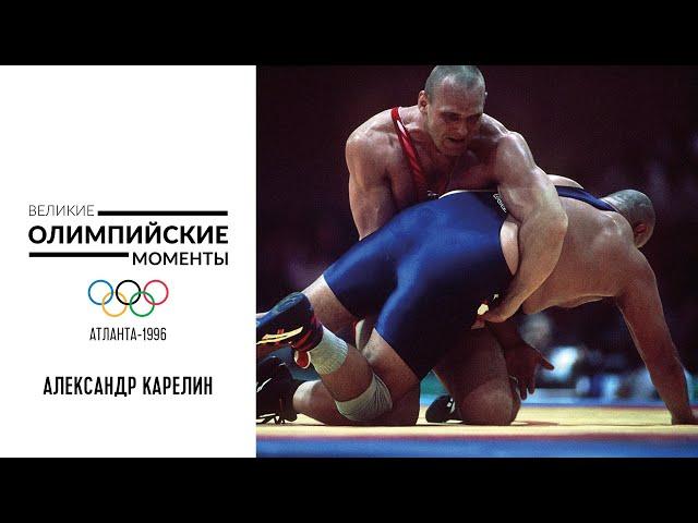 Победа Александра Карелина в греко-римской борьбе в Атланте-1996 | Великие олимпийские моменты