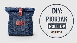 DIY: Джинсовый рюкзак-шлейка для кошки своими руками | Rolltop | Tutorial Jeans recycle