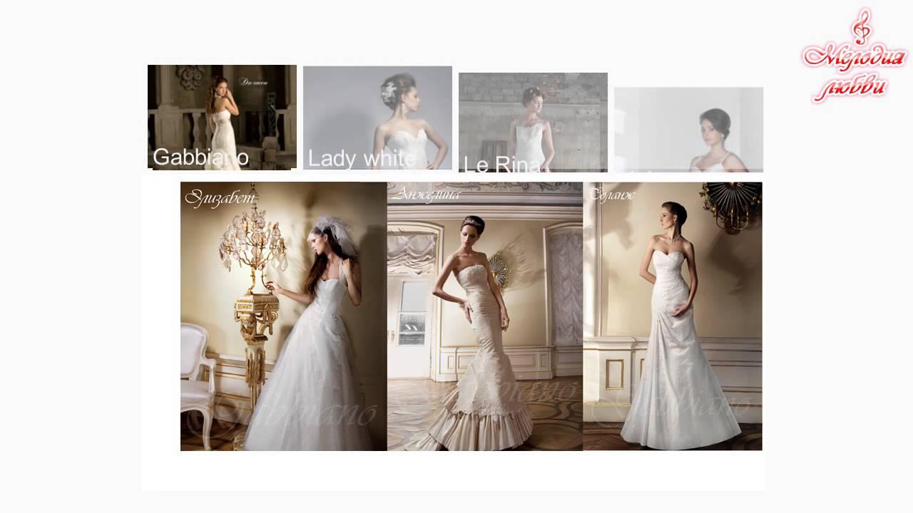Мелодия любви свадебный салон омск