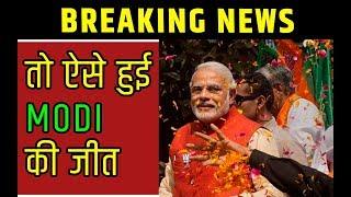 Exit Poll Results for Lok Sabha Polls 2019 | चल गया मोदी का जादू | PUBLIC REVIEW ON Narendra Modi