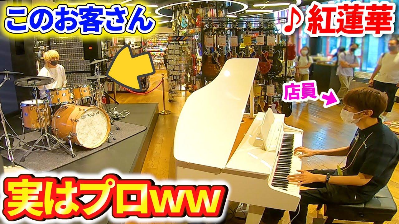 【ピアノドッキリ】楽器店で演奏体験に来たお客さんがプロだったら・・・? 【♪紅蓮華/鬼滅の刃】