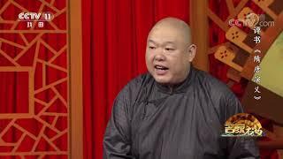 《名段欣赏》 20190913 名家书场 评书《隋唐演义》(第二十九回)| CCTV戏曲