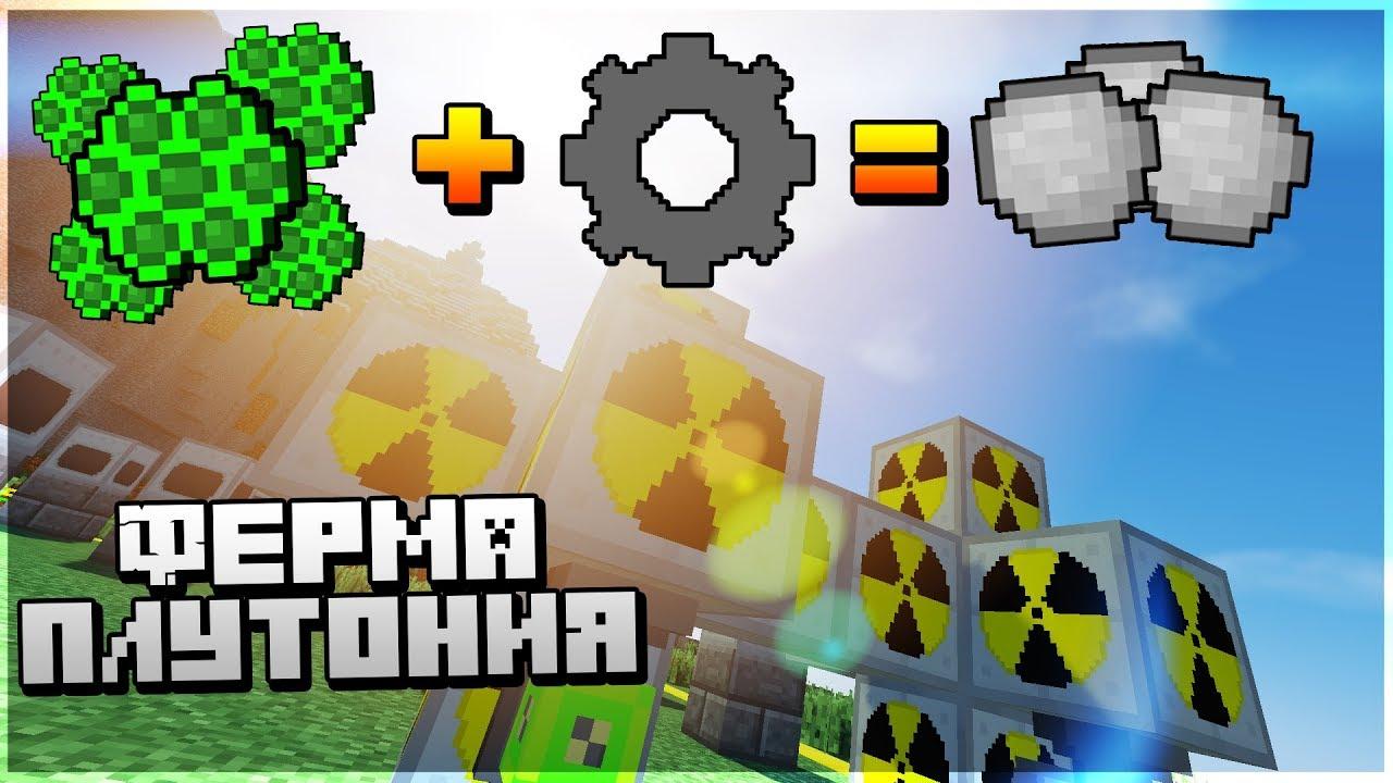 Как получить плутоний из урановой соты? || Minecraft гайд с модами