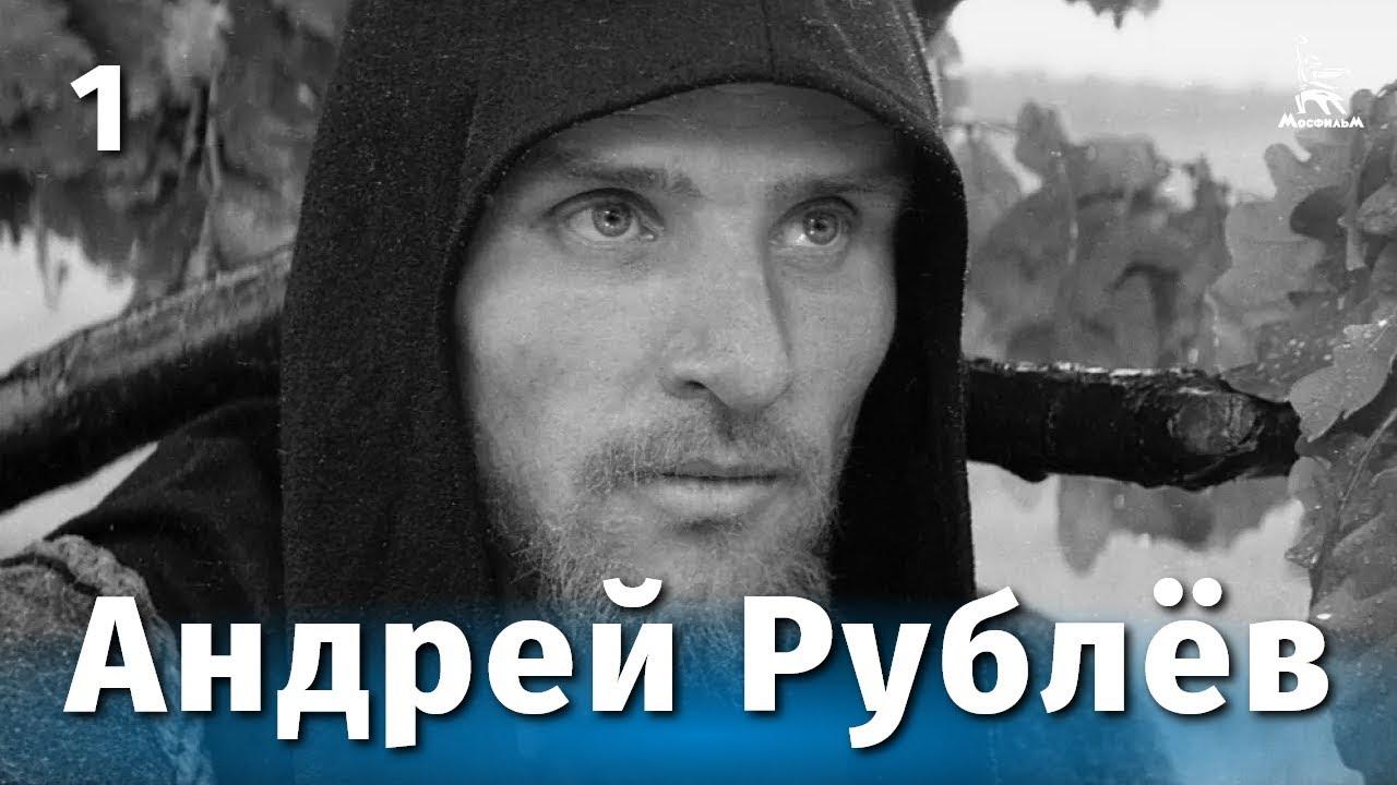 Андрей Рублев 1 серия (драма, реж. Андрей Тарковский, 1966 г.) - YouTube