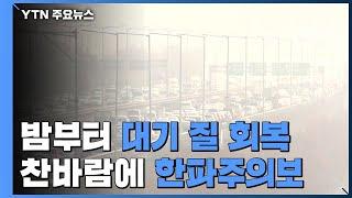 [날씨] 서울 특보 해제...한파가 미세먼지 해결 / …