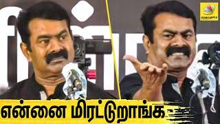 Seeman latest Speech | Naam Tamilar Katchi