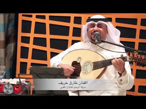 الفنان طارق الخريف - تناديك