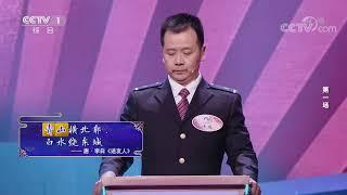 [中国诗词大会]彭敏对决秦鹏 组合飞花令:青、山| CCTV