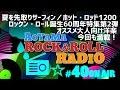 青山ロックンロール・レイディオ第40回 夏だ!ビーチだ!サーフィン/ホット・ロッド1200シリーズだ!ロックン・ロール誕生60周年コンピの大特集第2弾は60年代を中心にご紹介します!