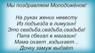 Слова песни Татьяна Чубарова - Свадьба