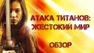 [MovieZor] Обзор фильма Атака титанов: Жестокий мир / Shingeki no kyojin: Attack on Titan