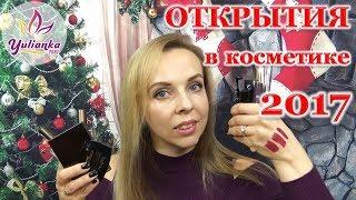 ЛУЧШАЯ КОСМЕТИКА 2017 ГОДА / Мои ОТКРЫТИЯ и MUST HAVE - 2017