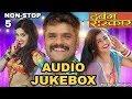 Dabang Sarkar दबंग सरकार | AUDIO JUKEBOX | NON STOP | Khesari Lal & Kajal, Aakanksha Awasthi