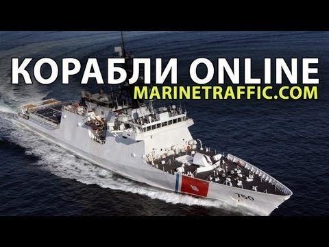 Корабли онлайн - MarineTraffic. Как это работает?
