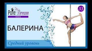 33 - Балерина на пилоне