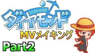 「ダイヤモンド」MVメイキング Part2【赤髪のとも】 thumbnail