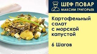 Картофельный салат с морской капустой . Рецепт от шеф повара Максима Григорьева