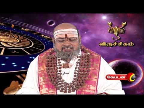 14.07.2019   இன்றைய ராசிபலன்   Indraya Rasi Palan   Daily rasi palan   #ராசிபலன்  today palan,daily rasipalan,sun tv rasi palan,tamil jodhidam,today rasipalan,dinamalar joshiyam,horoscope today,daily prediction,pugaz media,pugazh media rasi palan,pugazh media,today prediction,astrology today,today astrology,இன்றைய ராசிபலன்,தினசரி ராசிபலன்,today astrology tamil,nalaiya rasi palan,neram nalla neram,rasi palan,rasi palan today tamil,daily palan,daily josiyam,2019 rasi palan,rasi palangal,today news,daily rasi palan,pugazh media rasi palan, astrology, pugazh media, indraya rasi palan, pugazmedia, pugaz media, 2019 rasi palan, புத்தாண்டு பலன்கள் 2019, 2019 ராசிபலன், ராஜாதி ராஜயோகம், ராகு - கேது பெயர்ச்சி, சனிப் பெயர்ச்சி, horoscope, புத்தாண்டு பலன்கள், 2019 ரிஷப ராசி, 2019 துலாம் ராசி, 2019 மீனம், kadagam, புத்தாண்டு எப்படி இருக்கும், 2019 கடக ராசி, குரு பெயர்ச்சி, astro numerology, இன்றைய ராசி, இன்றைய நாள்பலன், மாத ராசி பலன், 2019-ல் திருமண யோகம் எந்த இராசி கார்களுக்கு ?, புத்தாண்டு இராசிபலன்கள் 2019, nalaiya rasi palan, ராசி பலன், இன்றைய ராசி பலன், rasipalan, mesham, rishabam, tamil news, tamil astrology in tamil language, kumbam, thanushu, magaram, midhunam, simmam, kanni, viruchigam, tamil rasipalan, tamil jothidam, today raasi, rasipalan today, dinamalar josiyam, pugazh media rasi palan today, panchanathan, tamil jothidam 2017, jothidam, rasi palan 2018, ராசி பலன் 2019, ராசி பலன்கள் 2019, ராசி பலன் இன்று, tamil jodhidam, dinamalar joshiyam, rasi palangal, today palan, daily rasipalan, sun tv rasi palan, today rasipalan, horoscope today, daily prediction, astrology today, today astrology, neram nalla neram, today news, swasthiktv, viral video, prediction, today prediction, இன்றைய ராசிபலன், தினசரி ராசிபலன், today astrology tamil, rasi palan, rasi palan today tamil, daily palan, daily josiyam, daily rasi palan, 11-01-2019, 11-01-2019 - இன்றைய ராசி பலன், மேஷம், 16.03.2019, 16.03.2019 - இன்றைய ராசி பலன், மிதுனம், ரிஷபம், தனுசு, 18.03.2019 - இன்றைய ராசி பலன், துலாம், 09.0