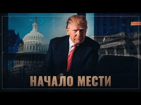 """Трамп уволил """"главного украинского силовика"""": это только начало мести"""