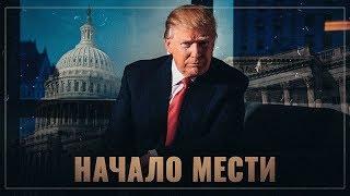 Трамп уволил 'главного украинского силовика': это только начало мести