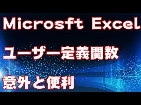 【Excel VBA】ユーザー定義関数って意外と便利