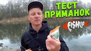 Ловля щуки на джиг с берега Тест приманок Fishup U Shad 3 5
