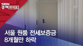 서울 원룸 전세보증금 8개월만 하락