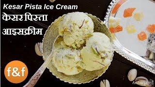 kesar pista ice cream Recipe | घर पर 5 मिनट में आइस क्रीम बनाने की विधि | Ice Cream Recipes