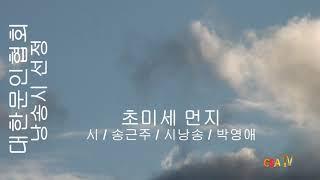 [시낭송] 송근주 / 초미세 먼지 / 시낭송 / 박영애…