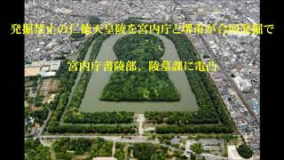 2018年10月15日 宮内庁が突然、仁徳天皇御陵の、堺市と共同発掘調査を発...