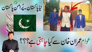 PM Imran khan we want this change in new pakistan 2018