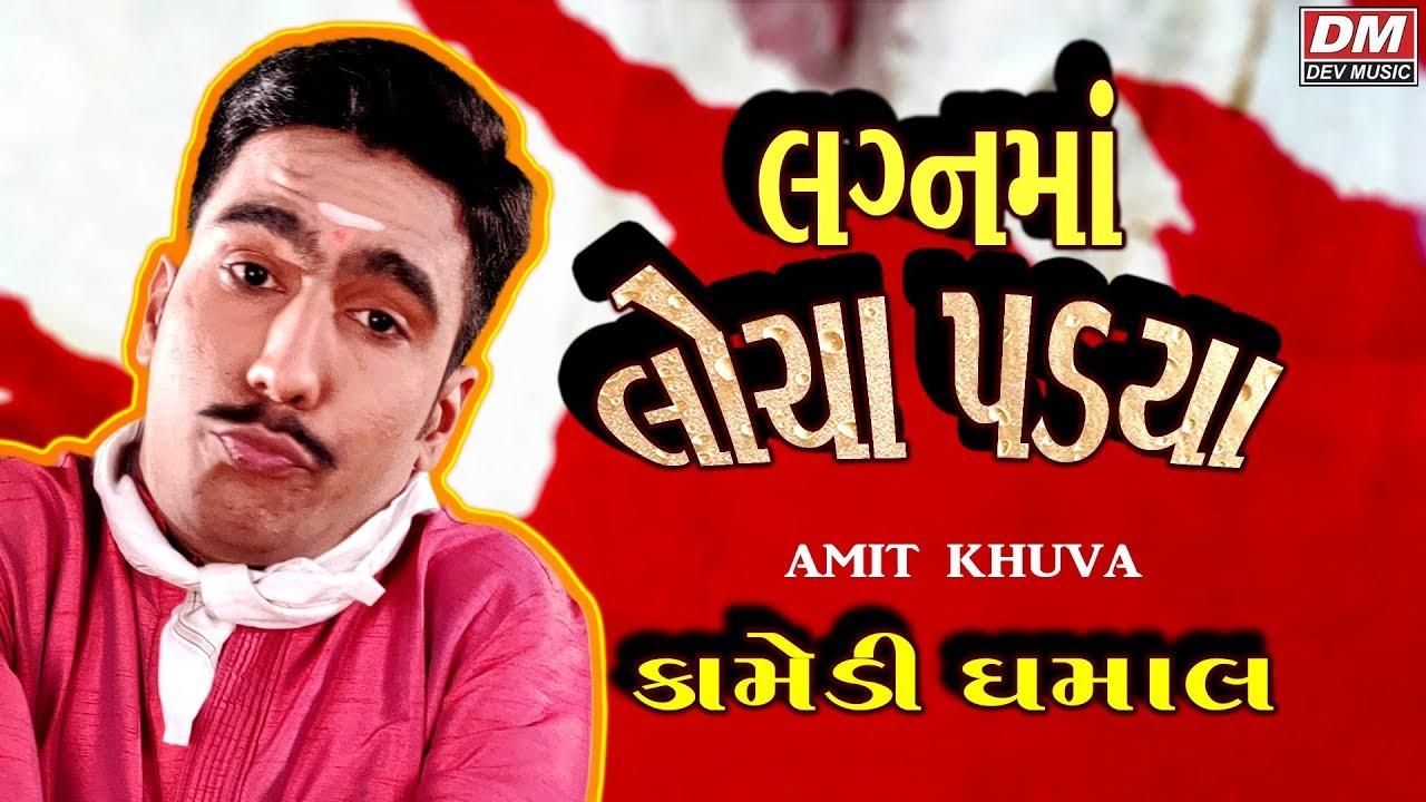 Baka Batali Ni Dhamaal - Jordar Gujarati Jokes 2019 || Amit Khuva || FULL COMEDY VIDEOS ||