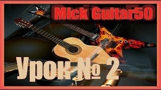 Чудо уроки игры на гитаре для начинающих  Урок 2