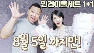 [1+1] 롤베이비 풍기인견  이불패드세트 행사 안내(…