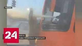 Смотреть видео В Мексике участники ДТП избили друг друга автокреслом и огнетушителем - Россия 24 онлайн