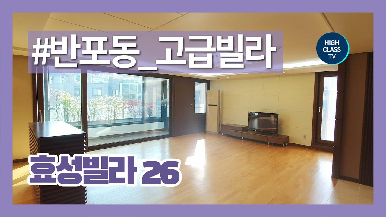 도심속 숲세권 주택 반포동 효성빌라 26 몽마르뜨 공원이 코앞에! Korean Luxury House Tour