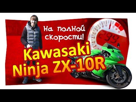 гоняем на Kawasaki Ninja Zx 10r видео онлайн