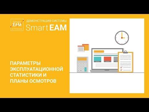 План осмотров в системе SmartEAM и параметры эксплуатационной статистики – видеоурок