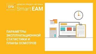 Параметры эксплуатационной статистики и план осмотров в системе SmartEAM – видеоурок